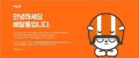 한국 첫 배달앱 '배달통' 역사속으로…6월24일 서비스 종료