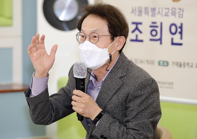 """조희연, 감사원에 특채 의혹 재심의 청구…""""결자해지 필요"""""""