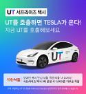 프로모션 공세로 고객잡기...우티, '서프라이즈 택시' 이벤트 실시