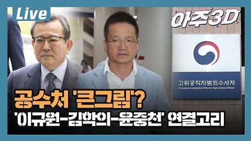 [아주 리플레이] 아주3D Live '공수처 큰 그림?' 이규원-김학의-윤중천 연결고리