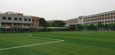 종로구, 경신중고 운동장 개방…'학교 공원화' 본격화
