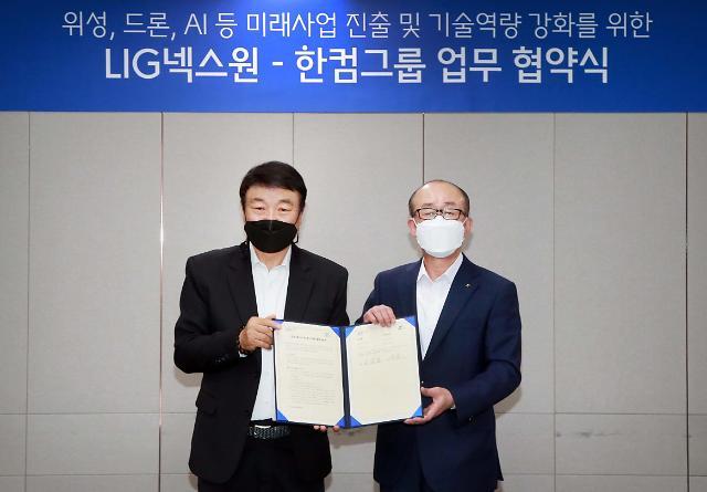 LIG넥스원-한컴그룹, 미래유망사업 역량 강화 위해 맞손