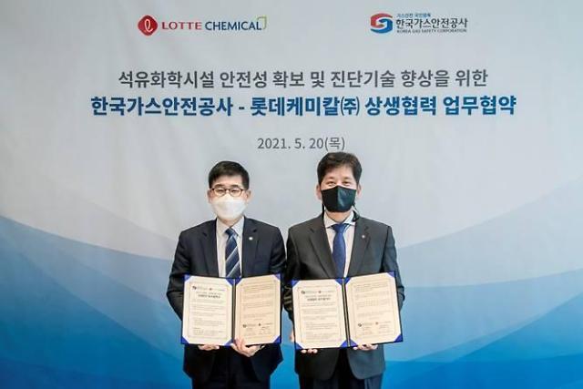 롯데케미칼, 가스안전공사와 안전기술 향상 협력