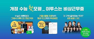 이투스, 6월 모평 이벤트부터 정승제·이지영 합방라이브까지