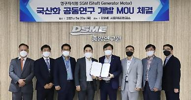Daewoo shipyard ties up with Hyosung to develop shaft generator motor using permanent magnet