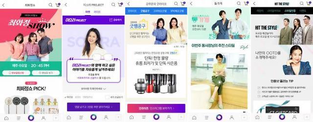 CJ온스타일, TV홈쇼핑 기획 프로그램 IP 활용···모바일 콘텐츠 강화