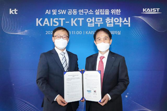 "KT·KAIST, AI·SW기술연구소 공동설립…""포스트AI 시대 이끈다"""