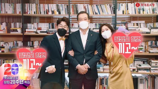 """이완신 롯데홈쇼핑 대표, 창립 20돌 맞아 """"더 기대되는 회사 만들겠다"""""""