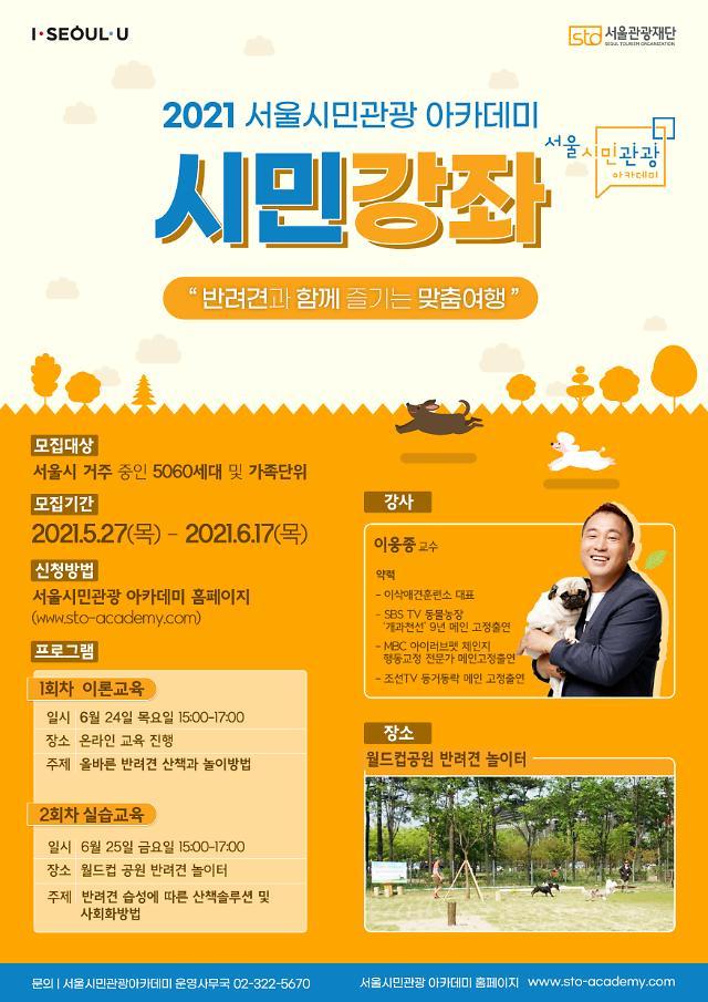"""서울관광재단 """"시민과 관광업 종사자 모십니다"""""""