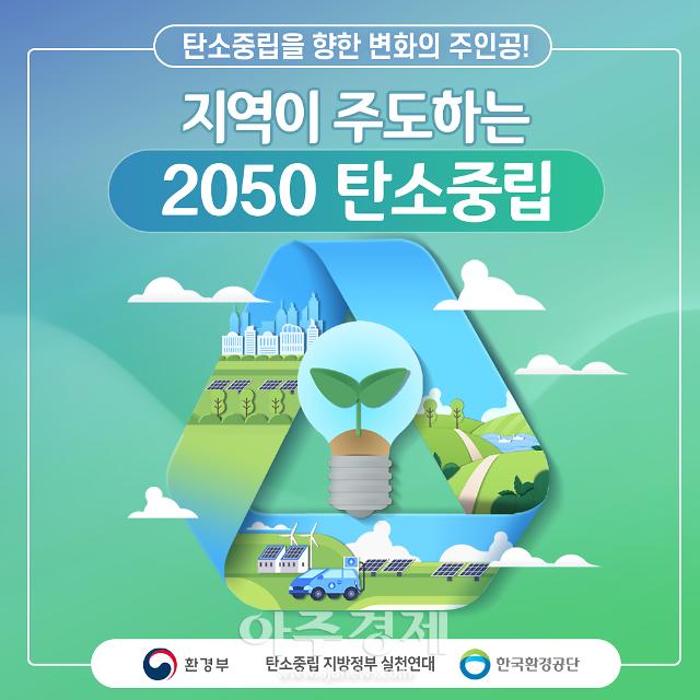 경기도, 기후위기 극복을 위한 2050 탄소중립 선언 동참