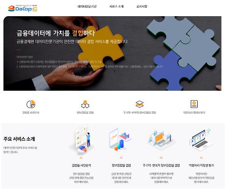 금결원, 데이터전문기관 전용 웹사이트 오픈