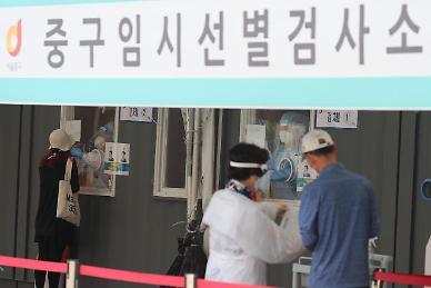 [코로나19] 서울 신규 확진자 139명