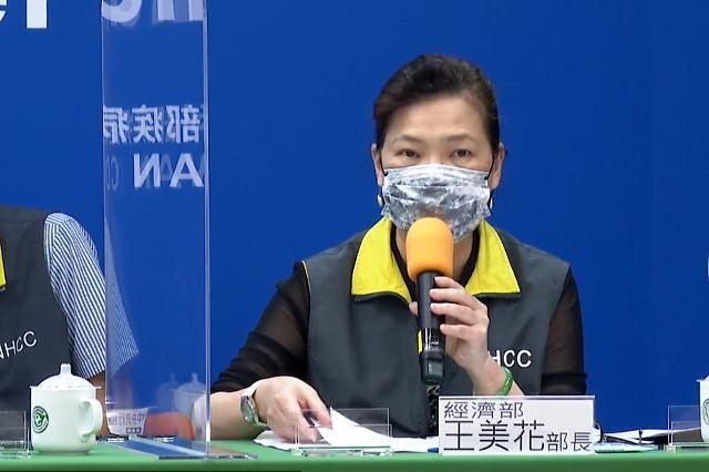 [NNA] 타이완 王美花 경제부장, 기업들에 재택근무 도입 요청