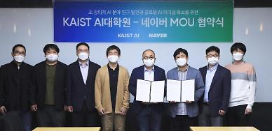 Naver partners with KAIST to establish hyperscale AI research center