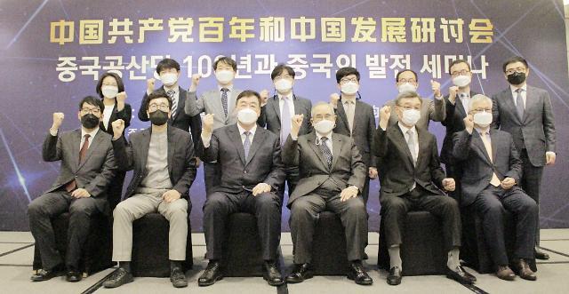 中国共产党百年和中国发展研讨会在首尔举行
