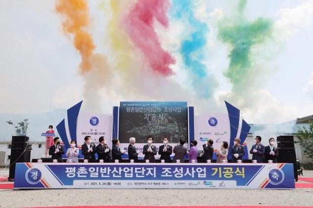 대전시의회 권중순 의장,'평촌일반산업단지 조성사업 기공식' 참석