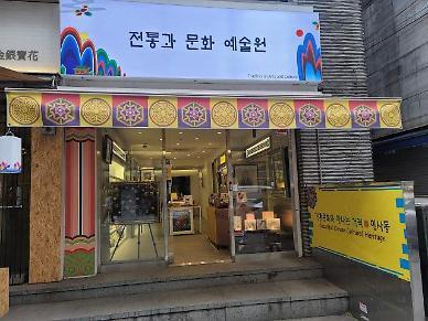 빈 점포를 '전통공예 전시장'으로…인사동 발전 공모사업 눈길