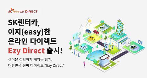 "SK렌터카 ""장기렌터카도 온라인 계약하세요""…이지 다이렉트 출시"