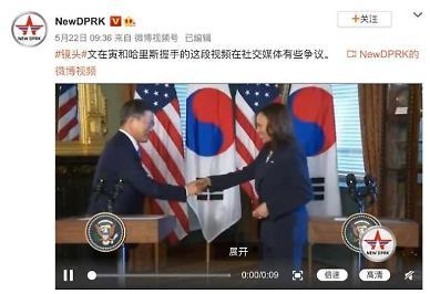 北, 선전매체 SNS에 文대통령-해리스 악수 영상 게시