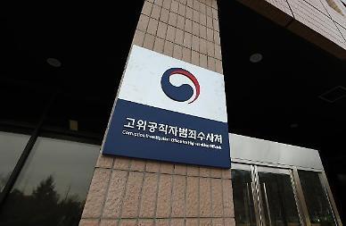 공수처 이성윤 공소장 유출 수사 착수…검사 2호 사건