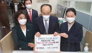 野3당, 세종 아파트 '특공' 국정조사 요구서 제출