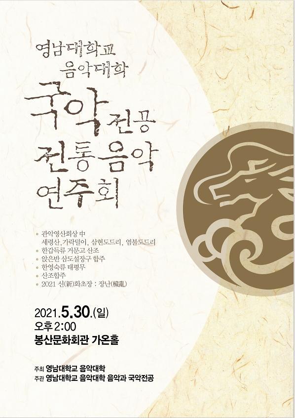 영남대학교 음학대학 국악전공 전통음악연주회 개최