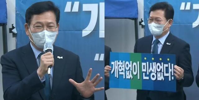 """""""검찰·언론개혁 계획대로 추진 중""""···입 연 송영길"""