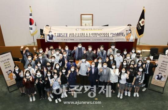 성남시청소년재단, 제5대 성남시청소년행복의회 본회의 성황리 열려