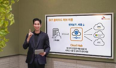 """""""클라우드 구독 시대가 온다""""...SKT '클라우드 허브' 출시"""
