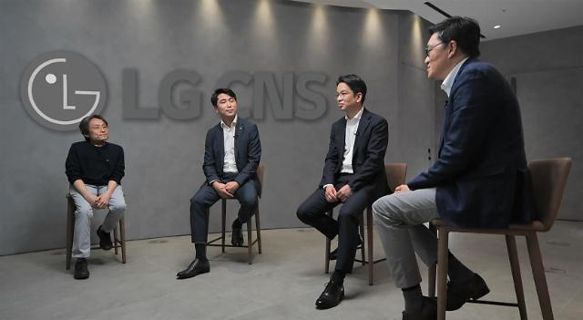 LG CNS, 시큐엑스퍼로 디지털전환 선제조건 클라우드 보안 사업 가속도