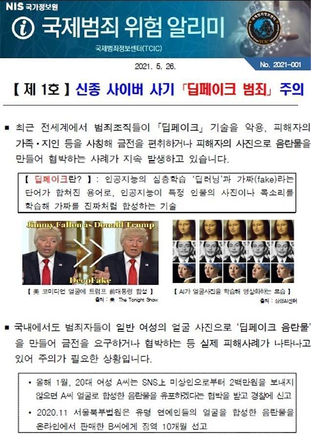 """국정원, """"딥페이크 범죄 예방 위해 SNS 신상 공개 최소화 해야"""""""