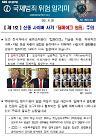 국정원, 딥페이크 범죄 예방 위해 SNS 신상 공개 최소화 해야