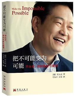韩执政党党首宋永吉著作《把不可能变为可能》在华出版