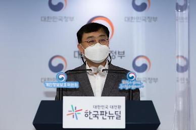 개인정보위, 쿠팡·네이버 등 7개사 5220만원 과태료…판매자 보호 미흡