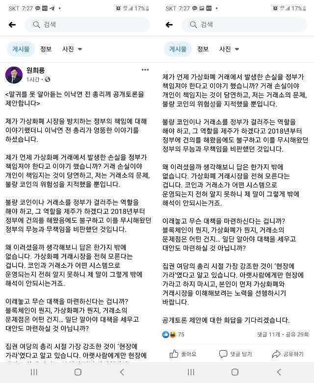 """원희룡, 이낙연에 코인 공개토론 제안...""""말귀 못 알아듣는다"""""""