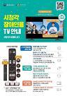 종로구, 다음 달 18일까지 시청각장애인용TV 무료 보급 대상자 모집