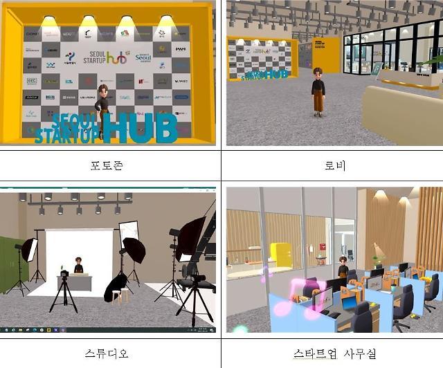 서울시, 메타버스에 스타트업 지원 공간 오픈