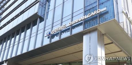 """신한카드, 이사회 내 ESG위원회 신설…""""업계 최초"""""""