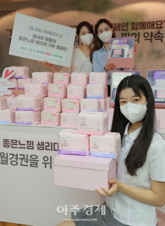 [포토] 유한킴벌리, 세계 월경의 날 기념 생리대 기부 캠페인 진행