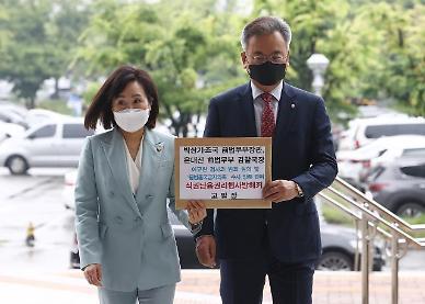 국민의힘, 박상기·조국 전 법무부 장관 공수처에 고발
