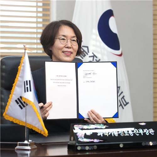韩国与美国宇航局签署《阿尔忒弥斯协定》 成为第十个成员国