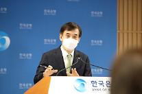 韓銀、成長率4.0%に大幅上方修正へ・・・金利は据え置き
