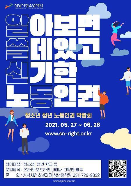 성남시청소년재단, 제4회 청소년·청년 노동인권박람회 진행