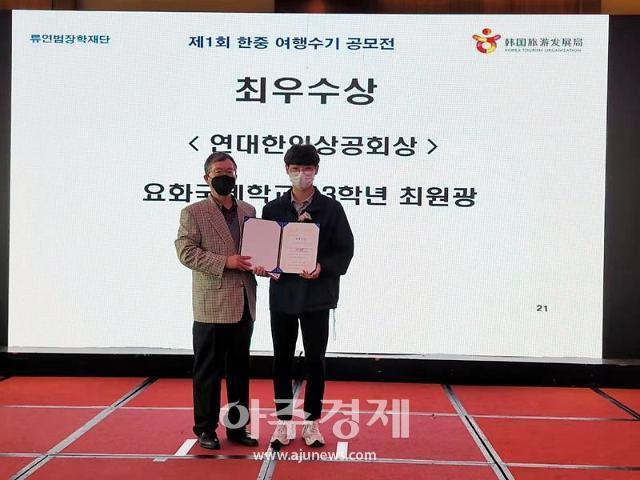 옌타이 요화국제학교, 한중 공모전에서 좋은 성적 거둬