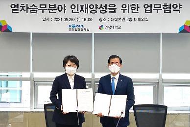 코레일관광개발·연성대, 열차승무분야 인재양성 업무협약