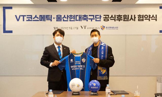 브이티지엠피, 울산현대축구단 공식 스폰서 체결
