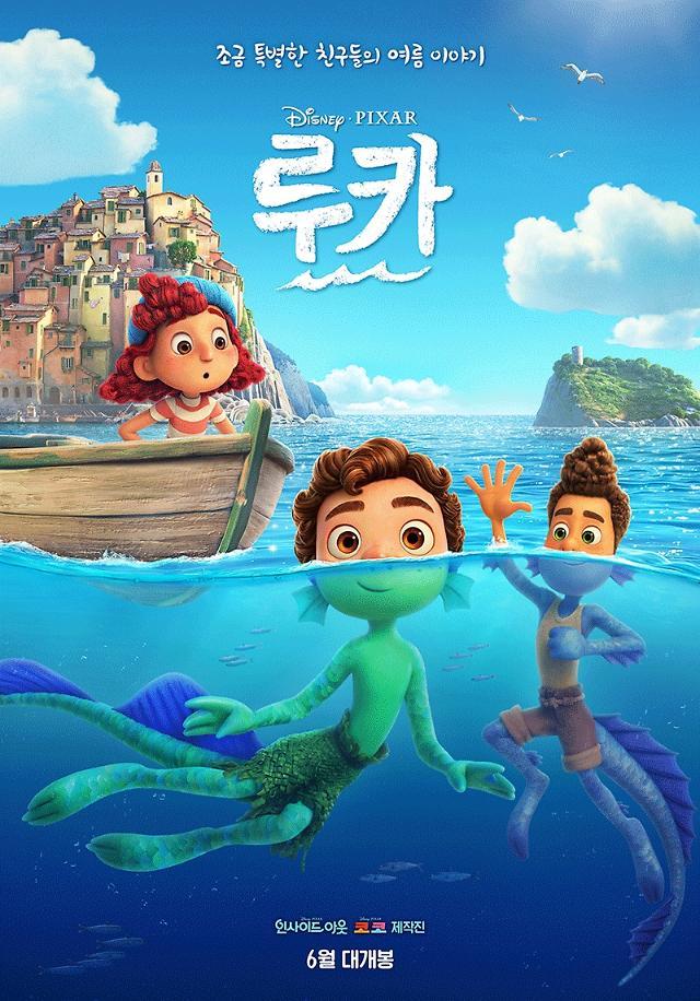디즈니·픽사 신작 루카, 6월 17일 개봉…예고 영상 공개