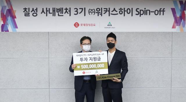 롯데칠성, 사내벤처 '워커스하이' 독립법인으로 분사