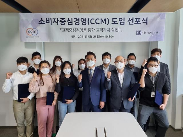 대명스테이션, 소비자중심경영 도입 선포