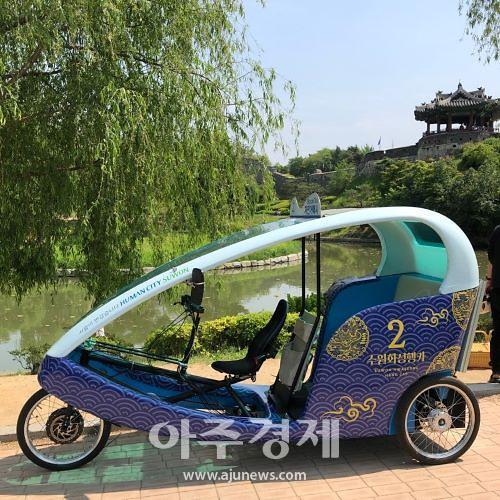 수원시, 수원화성 둘러보는 자전거택시 '행카' 운행 재개